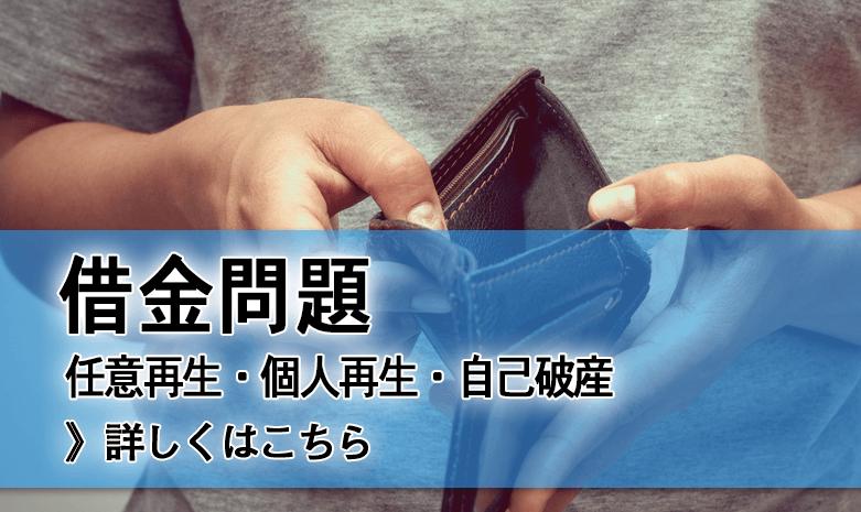 借金問題について