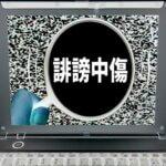 ネット上の誹謗中傷は法律に引っかかる?実例と罪名を紹介
