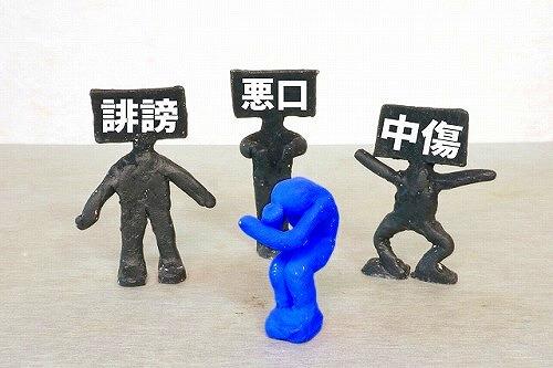 インターネットやSNSで誹謗中傷する人の心理とは?加害者の気持ちや特徴を解説