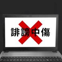 インターネット上の誹謗中傷はなぜ起こる?なくならない理由と対策について解説