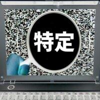 誹謗中傷しているアカウントを特定する方法はある?日本でとれる手段について解説