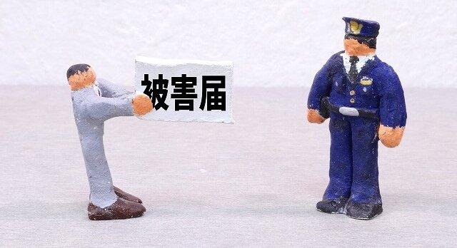 誹謗中傷の被害届は出せる?被害を受けたときの対処法について解説